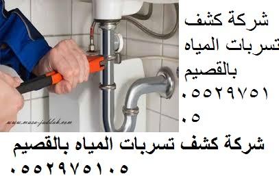 شركة كشف تسربات المياه بالقصيم 0552975105