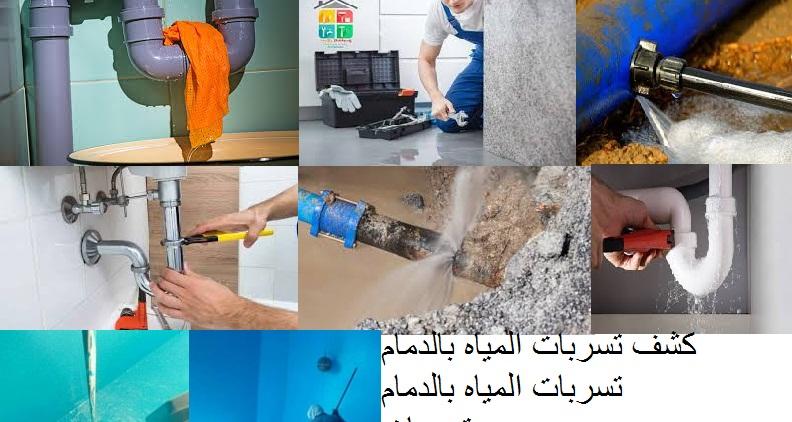 شركة كشف تسربات المياه بالدوادمى 0552975105